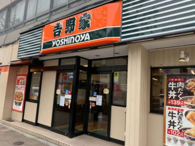 Gyudon beef bowl chain Yoshinoya in Japan