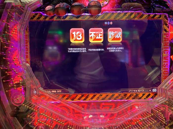 Screen of a pachinko machine in Japan