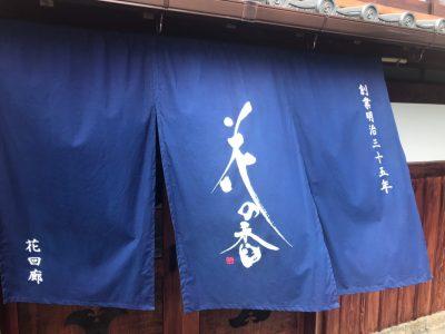 Hanaoka Sake Brewery in Kumamoto