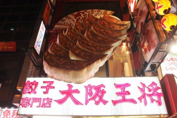 Giant gyoza dumpling in Dotonbori, Osaka, Japan