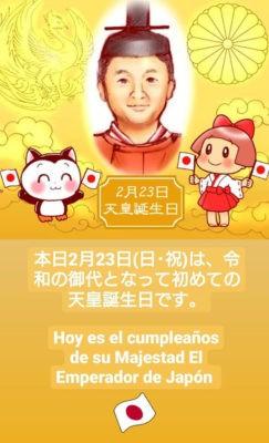 Emperors birthday