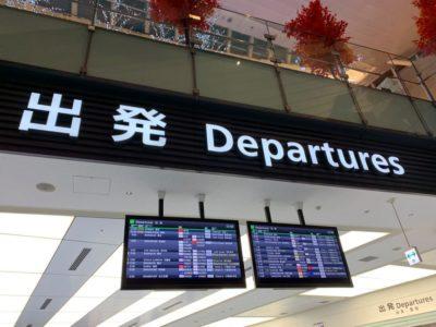 Departure screen in an airport in Japan