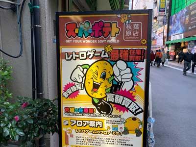 Akihabara Super Potato