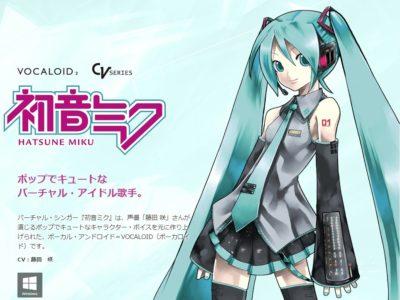 J-pop's virtual idol: Hatsune Miku