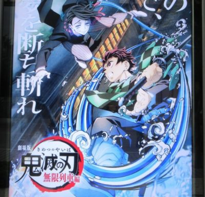 Kimetsu no Yaiba movie poster