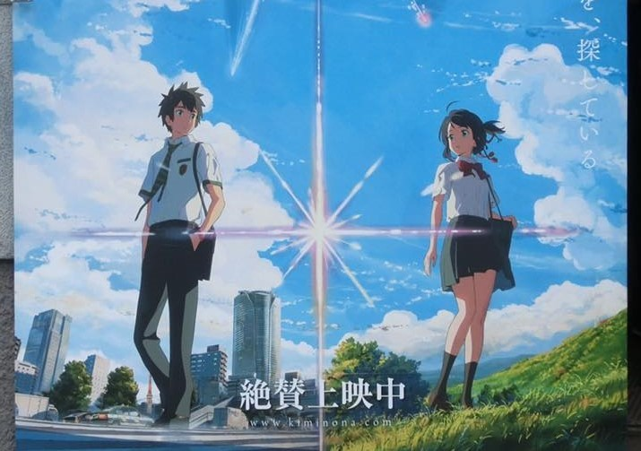 Anime movie poster of Kiminonawa (Your Name)