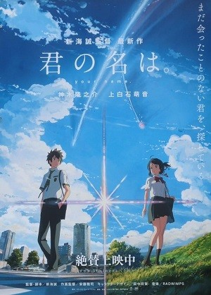 Your Name (Kimi No Na Wa) | Japan Anime Guide