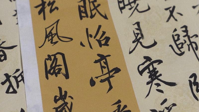 Kanji, Japanese Chinese characters
